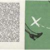 ksiega_hioba_teatr_kwadrat_warszawa_1983-page-009